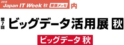 JapanITWeek秋