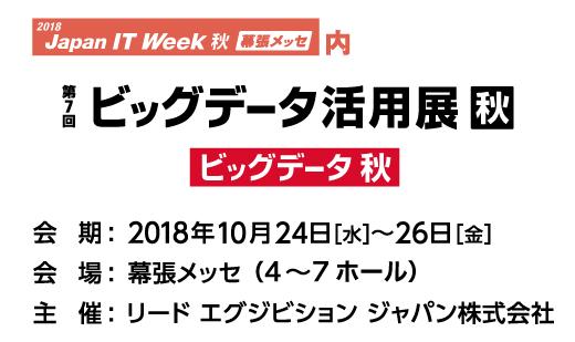 LJapan IT Week