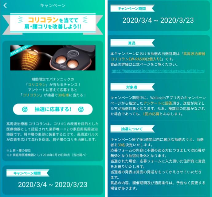 「WalkCoin」アプリのキャンペーン画面(イメージ)