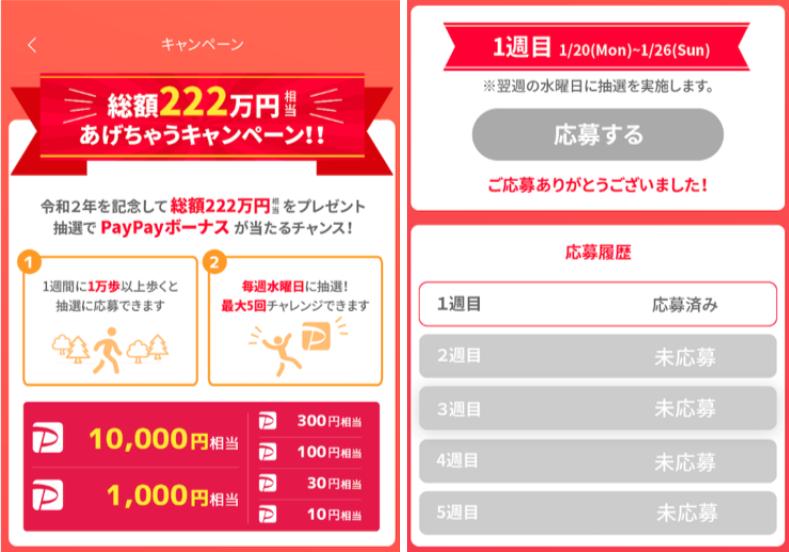 歩いてPayPayボーナスをGETしよう! 「WalkCoinで総額222万円相当あげちゃうキャンペーン」を実施