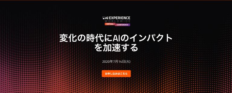 DataRobot AI Experience Japan