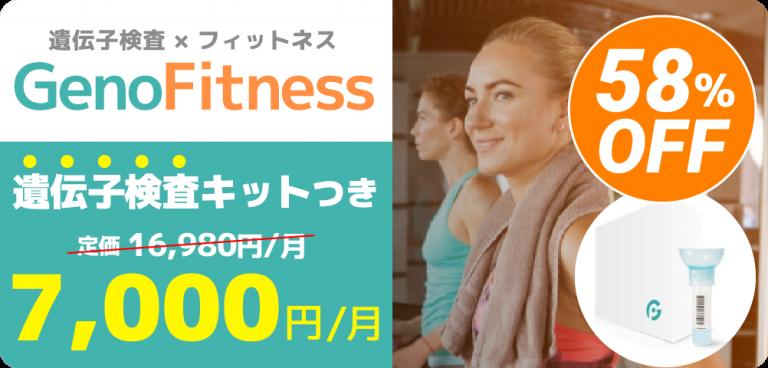 Geno Fitness
