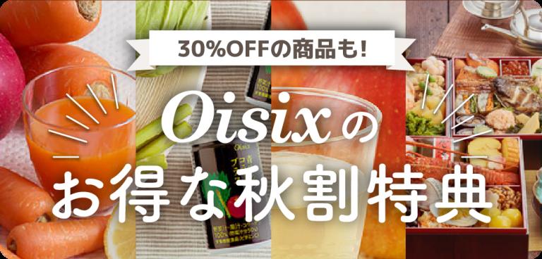 oisix キャンペーン
