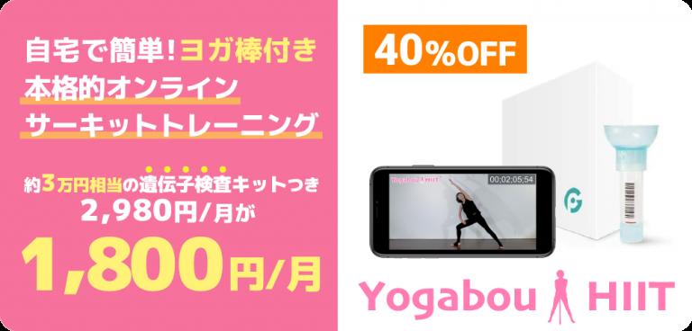 Yogabou HIIT