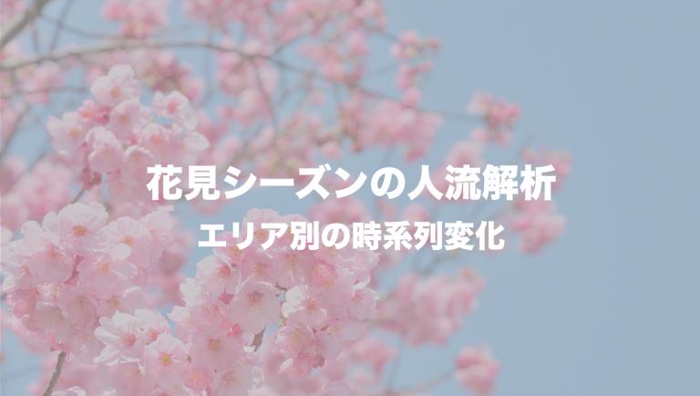 花見シーズンの人流解析