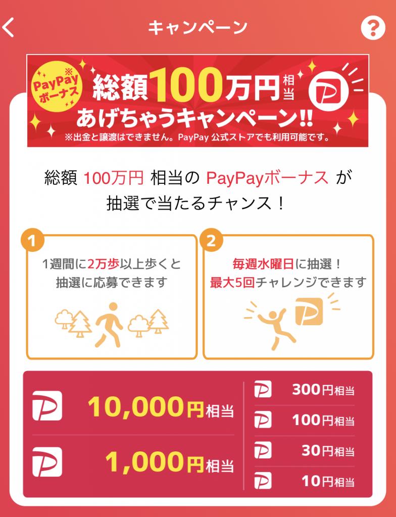 歩いてPayPayボーナスをGETしよう! <br>「WalkCoinで総額100万円相当あげちゃうキャンペーン」を5月17日(月)より実施