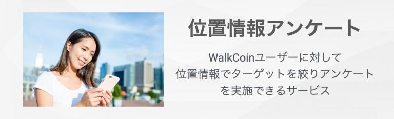 Agoopの位置情報アンケートを活用して埼玉県川越市が観光動態調査を実施