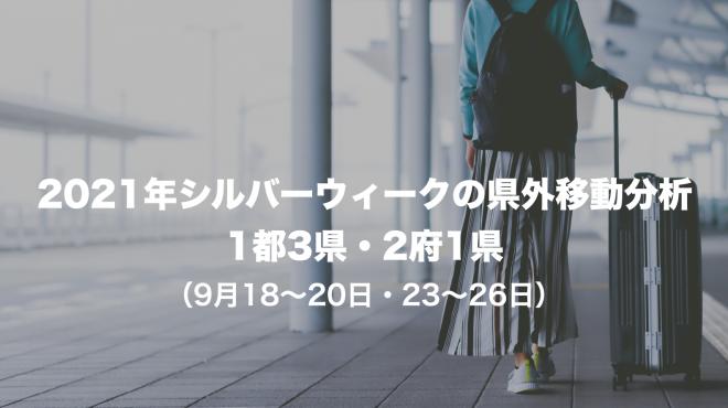 スクリーンショット 2021-09-22 21.13.41